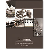 """Дневник для музыкальной школы """"В мире музыки"""""""