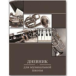 """Дневник для музыкальной школы """"В мире музыки"""