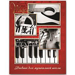 """Дневник для музыкальной школы """"Инструменты"""