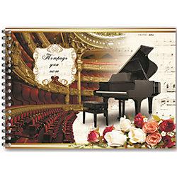 """Тетрадь для нот """"Рояль в зале"""