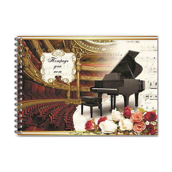"""Тетрадь для нот """"Рояль в зале"""""""
