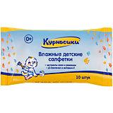 Салфетки влажные гигиенические детские, 10 шт, Kurnosiki