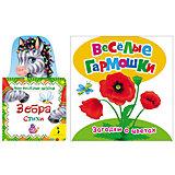 Комплект для девочек (книжки-игрушки)