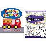 Комплект для мальчиков (книжки-игрушки)