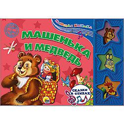 Поющая книжка. Машенька и медведь