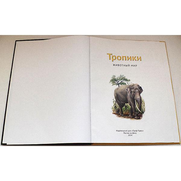 """Энциклопедия """"Животный мир: Тропики"""""""