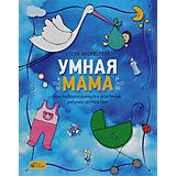 Умная мама:Как подготовиться к рождению ребенка за три дня, Е. Анциферова