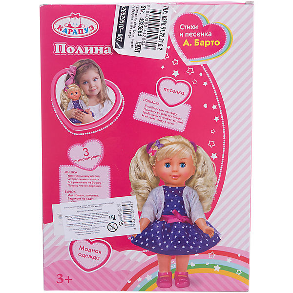 Одежда для куклы 42 см, комбинезон, Mary Poppins, в ассортименте