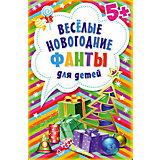 """Набор книг """"Новогодний"""" (Новогодние снежинки и гирлянды из бумаги + Фанты для детей)"""