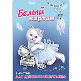 "Белый картон ""Кошка-модница"", 8 л"