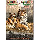"""Цветной картон и цветная бумага """"Тигрица и детеныш"""""""
