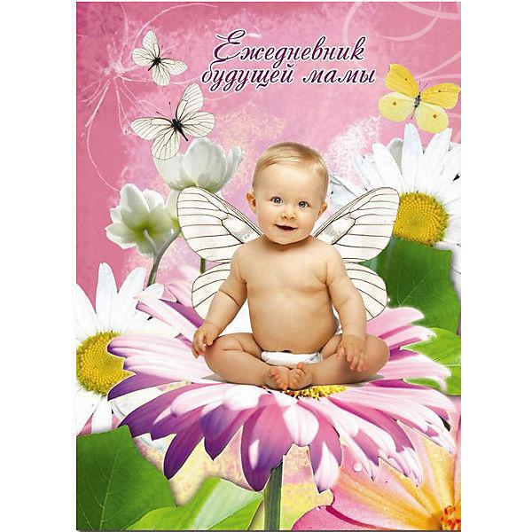 """Ежедневник будущей мамы """"Малыш в цветах"""""""