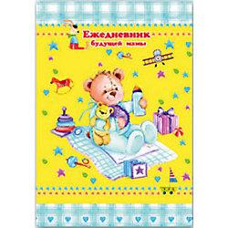 """Ежедневник будущей мамы """"Медвежонок"""