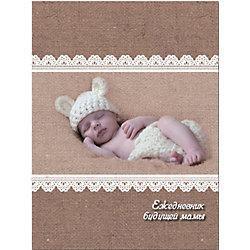 """Ежедневник будущей мамы """"Сладкий сон"""