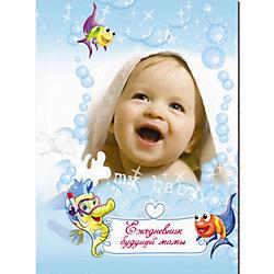 """Ежедневник будущей мамы """"Веселое купание"""