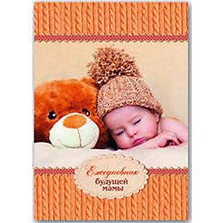 """Ежедневник будущей мамы """"Мой малыш"""