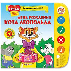 """Книга со звуковым модулем """"День рождения Кота Леопольда"""