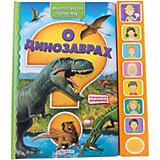 "Книга со звуковым модулем ""О динозаврах"""