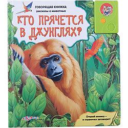 """Книга со звуковым модулем """"Кто прячется в джунглях?"""