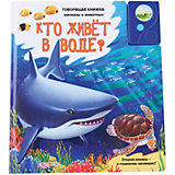 """Книга со звуковым модулем """"Кто живет в воде?"""""""
