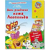"""Книга со звуковым модулем """"День рождения кота Леопольда"""""""