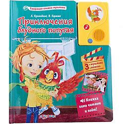 """Книга со звуковым модулем """"Приключения блудного попугая"""