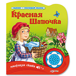 "Книга со звуковым модулем ""Красная шапочка"