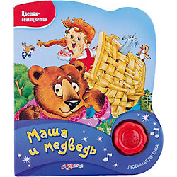 """Книга со звуковым модулем """"Маша и медведь"""