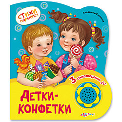 "Книга со звуковым модулем ""Детки-конфетки"