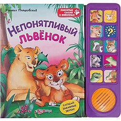"""Книга со звуковым модулем """"Непонятливый львенок"""