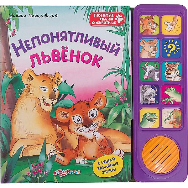 """Книга со звуковым модулем """"Непонятливый львенок"""""""