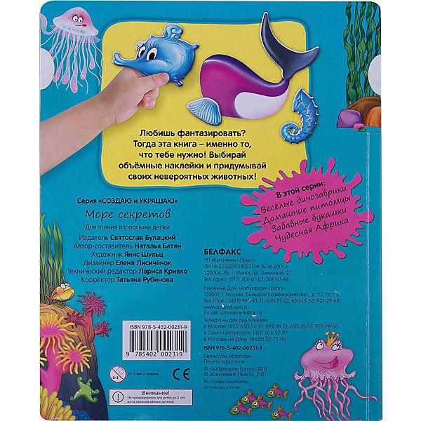 """Книга с 3D наклейками """"Море секретов"""""""
