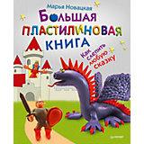 """Большая пластилиновая книга """"Как слепить любую сказку"""""""