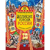 """Книга с наклейками и заданиями """"Великие города России."""