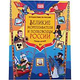 Великие мореплаватели и полководцы России. Узнаём, играем