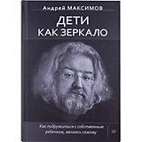 Дети как зеркало, А. Максимов