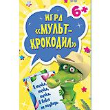 Игра «Мульт-Крокодил» (45 карточек)