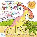 Как нарисовать динозавра и других чудищ