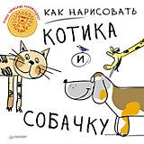 Как нарисовать котика и собачку