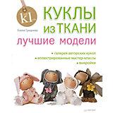 Куклы из ткани: лучшие модели