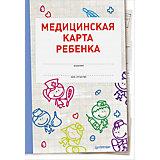 """Книга """"Медицинская карта ребенка"""""""