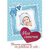 """Дневник развития от рождения до года """"Мой сыночек"""""""