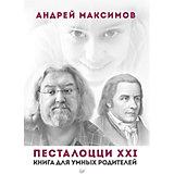 """Книга для умных родителей """"Песталоцци XXI"""""""