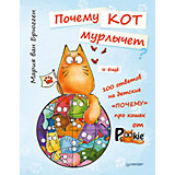 """Книга """"Почему кот мурлычет и ещё 100 ответов на детские «почему» про кошек"""""""