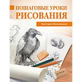 """Книга """"Пошаговые уроки рисования"""""""
