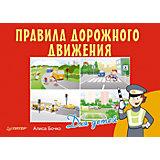 """Книга """"Правила дорожного движения для детей"""""""
