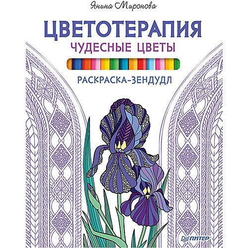 Раскраска цветотерапия цветы