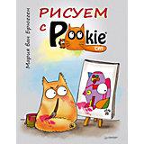 Рисуем с PookieCat, Мария ван Брюгген