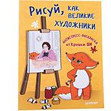 """Антистресс-раскраска от Крошки Ши """"Рисуй, как великие художники"""""""