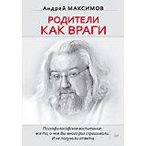 """Книга """"Родители как враги"""""""